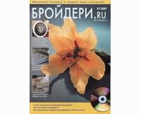 Бройдери №1 2007